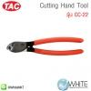 Cutting Hand Tool รุ่น CC-22 ยี่ห้อ TAC (CHI)