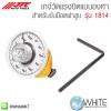 เกจ์วัดแรงบิดแบบองศา สำหรับขันน๊อตฝาสูบ รุ่น 1814 ยี่ห้อ JTC Auto Tools จากประเทศไต้หวัน