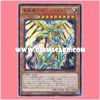 MACR-JP025 : Dozen Da'at Metatron, the True Draco Meksoldier / Dozen-meta-tron, the True Dragon Meksoldier (Ultra Rare)