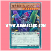DP20-JP050 : Abyss Actor - Superstar / Abyss Actor - Big Star (Common)