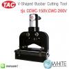 V-Shaped Busbar Cutting Tool รุ่น CWC-150V,CWC-200V ยี่ห้อ TAC (CHI)