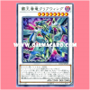 COTD-JP039 : Supreme King Servant Dragon Clear Wing (Rare)