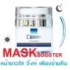 DERMA BOOSTER MASK มาส์ก พอกหน้าขาวใส เนียนนุ่ม เพียงข้ามคืน ผลิตภัณฑ์เวชสำอาง มากส์ พอก และ บำรุงผิวหน้า โดย Dermalis skincare