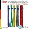 สายสลิงโพลีเอสเตอร์ สลิงกลม ขนาด 1-80 ตัน แบรนด์ KEMA จากเยอรมัน Polyester Round Sling 1 - 80 Tons