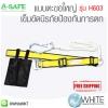 เข็มขัดนิรภัย คาดเอว ป้องกันการตก แบบตะขอใหญ่ รุ่น H603 (Safety Belt)