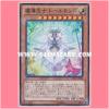 JOTL-JP028 : World of Prophecy / Tout le Monde the Magical Angel (Super Rare)