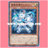 SPWR-JP033 : Super Quantum Fairy Alphan (Normal Parallel Rare)