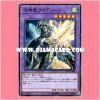 LVP1-JP098 : Invoked Raidjin / Invoked Beast Raideen (Common)