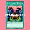 DP19-JP006 : Black Illusion Ritual / Illusion Ritual (Common)