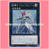LVAL-JP056 : Evilswarm Exciton Knight / Verzbuth, the Exciton-Glimmer Knight (Super Rare)