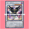 PP17-JP013 : Blackwing - Nothung the Starlight / Black Feather - Nothung the Starlight (Secret Rare)