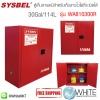 ตู้เก็บสารเคมี ป้องกันการสันดาป ระเบิด สำหรับเก็บของเหลวไวไฟ Safety Cabinet|Combustible Cabinet (30Gal/114L) รุ่น WA810300R
