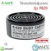 ไส้กรองป้องกันฝุ่นละออง รุ่น R620 (Filter)