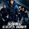 Shock Wave / คนคมล่าระเบิดเมือง (พากย์ไทยเสียงโรง)