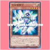 INOV-JP011 : Cipher Mirror Knight (Common)