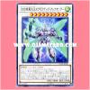 COTD-JP040 : D/D/D Gust Emperor Executive Alexander (Rare)