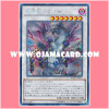 NECH-JP051 : Yazi, Wickedness of the Yang Zing / Yaizer, Cosmic Dragon of Wickedness (Secret Rare)