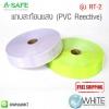 แถบสะท้อนแสง กว้าง 2 นิ้ว สีเขียว หรือ สีเงิน สะท้อนแสง รุ่น RT-2 สำหรับติดชุดทำงาน ( PVC Reflective )