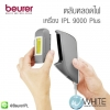 ตลับหลอดไฟ เครื่องกำจัดขน Beurer IPL 9000+ SalonPro Hair Removal System Replacement Light Cartridge (IPL9000A)