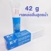 K-Y Gel ขนาด 42 กรัม (KY Jelly เควาย เจลหล่อลื่นสูตรน้ำ )