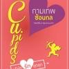 the Cupids บริษัทรักอุตลุด : กามเทพซ้อนกล