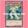 AT07-JP004 : Gem-Knight Emerald / Gem-Knight Emeral (Common)