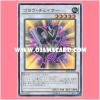 SPHR-JP038 : Goyo Chaser (Super Rare)