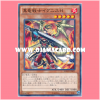 MACR-JP021 : Ignis Heat, the True Dracowarrior / Ignis Heat, the True Dragon Warrior (Common)