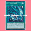 CPL1-JP005 : The Eye of Timaeus (Collectors Rare)