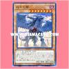 COTD-JP028 : Punishment Dragon / Punishment Dragoon (Ultra Rare)