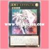 NECH-JP054 : Stellarknight Triveil (Ultimate Rare)
