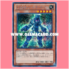 PP15-JP003 : Chronomaly Tula Guardian / OOPArts Tula Guardian (Secret Rare)