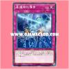 COTD-JP071 : Starrelic's Beacon (Common)