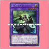 RC02-JP022 : Elder Entity N'tss / Elder God N'tss (Secret Rare)