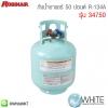 ถังน้ำยาแอร์ 50 ปอนด์ R-134A รุ่น 34750 ยี่ห้อ Robinair จากประเทศเยอรมัน