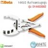 1445/2 คีมถ่างแหวนลูกสูบ รุ่น 014450002 ยี่ห้อ BETA จากประเทศอิตาลี
