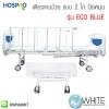 เตียงผู้ป่วย แบบ 2 ไกมือหมุน HOSPRO รุ่น ECO BLUE