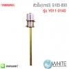 หัวปั๊ม(จารบี) G105-850 รุ่น Y011-0140 ยี่ห้อ Y0100 YAMASAKI