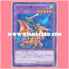 15AX-JPM36 : Alligator's Sword Dragon / Dragon-Riding Wyvern (Millennium Rare)