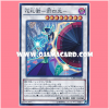 CPF1-JP039 : Cardian - Ameshikou (Super Rare)