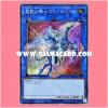 COTD-JP051 : Gaiasaber, the Virtual Knight (Secret Rare)