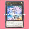 NECH-JP054 : Stellarknight Triveil (Ultra Rare)