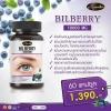 Ausweilife Bilberry 10000 mg (บิลเบอร์รี่) บำรุงสายตา 1 กระปุก
