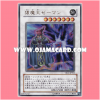 VB12-JP002 : Zeman the Ape King / Monkey Demon King, Zeman (Ultra Rare)