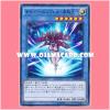 CPF1-JP013 : Cyber Angel - Idaten (Common)