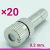 หัวพ่นหมอกละเอียด 0.2 mm. แบบไม่มีกรอง จำนวน 20 ตัว