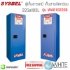 ตู้เก็บสารเคมี สำหรับเก็บสารกัดกร่อน Safety Cabinet|Corrosive Cabinet (22Gal|83L) รุ่น WA810220B