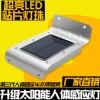 โคมไฟโซล่าเซลล์ ( Solar outdoor light )
