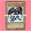 YAP1-JP003 : Summoned Skull / Summoned Daemon (Ultra Rare)