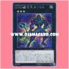 MACR-JP045 : D/D/D Boulder King Darius (Secret Rare)